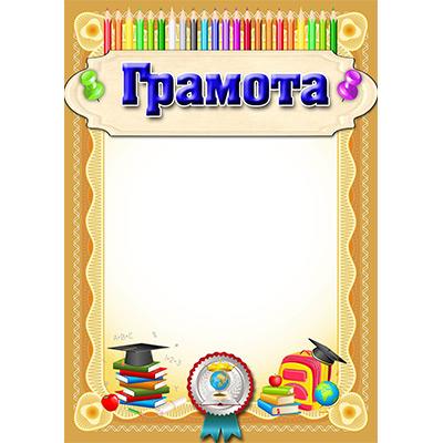 логотип категории Грамоты
