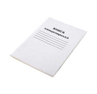 Книги канцелярские