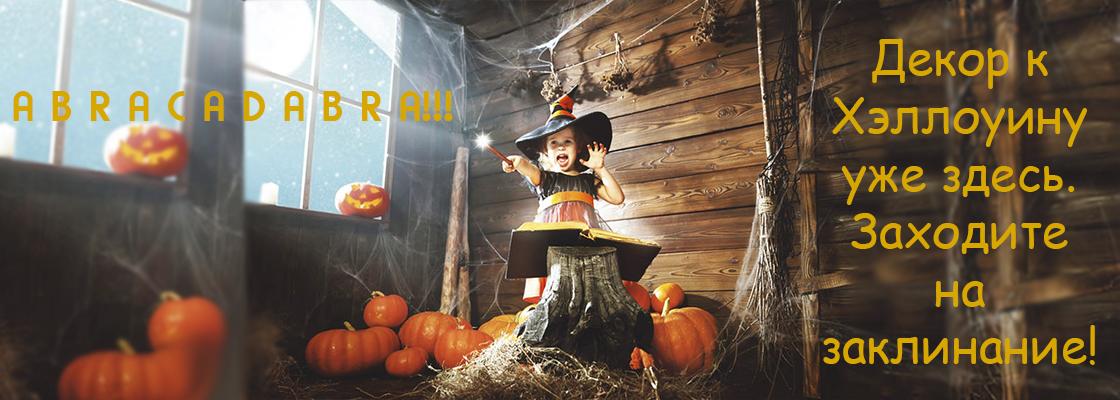 изображение к баннеру Декор к Хэллоуину по оптовым ценам!