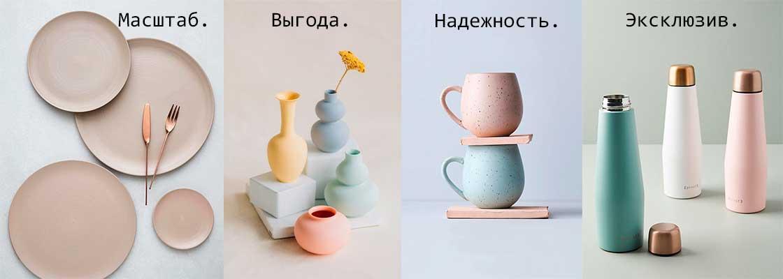 изображение к баннеру Посуда по оптовым ценам!